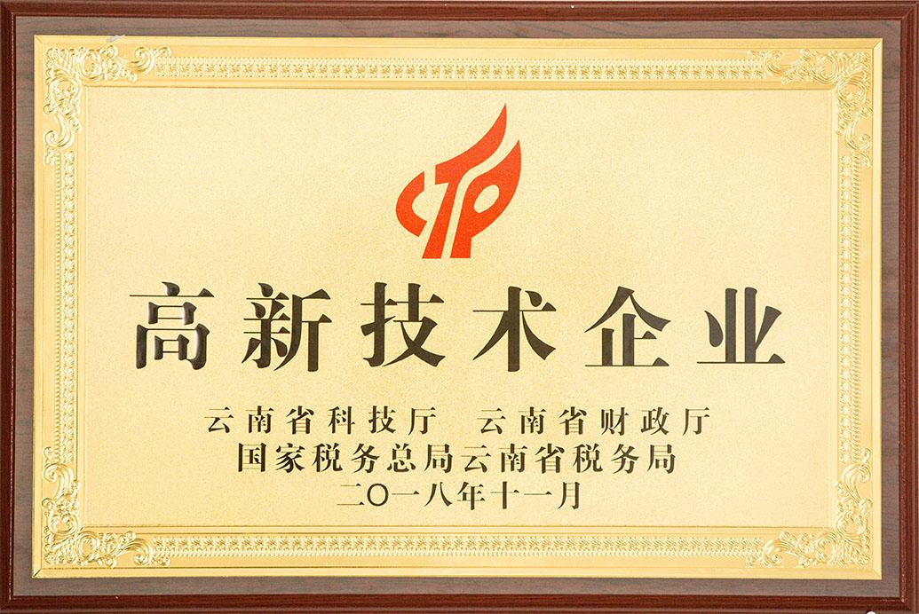 云南省高新技术企业